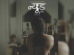 Vidya Balan Passed Certificate Naseeruddin Shah Starrer Film Nude