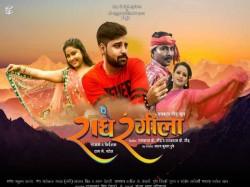 Bhojpuri Movie Superstar Radhe Rangeela Will Release Soon