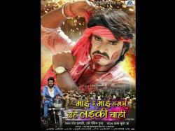 Mai Re Mai Hamra Uhe Ladaki Chahi Trailer Out