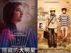 Secret Superstar Box Office Surpasses Pk Worldwide Lifetime Collection