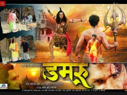 Bhojpuri Movie Damru Will Release On 6th April