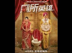 Toilet Ek Prem Katha China First Day Box Office