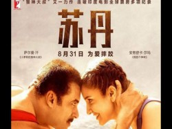 Salman Khan Anushka Sharma S Sultan Release China On August