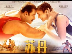 Sultan China Box Office Disastrous Weekend Collections