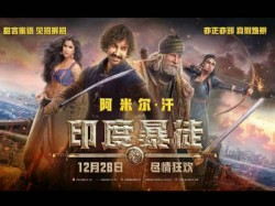 Aamir Khan Thugs Of Hindostan To Release In China On This Date