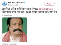 Bollywood Actor Kader Khan Death News In Hindi Tweeted All India Radio Son Denies Reports