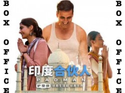 Padman China Box Office Day 2 Collections