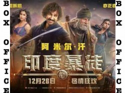 Thugs Of Hindostan China Box Office Opening Very Low Collection For Aamir Khan