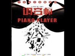 Ayushmann Khurrana S Andhadhun Release China As Piano Player