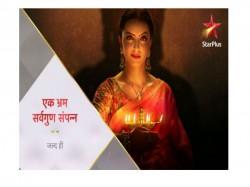 Ishqbaaz Fame Shrenu Parikh Ek Bhram Sarvgun Sampanna Video