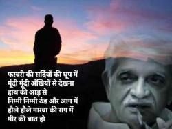Gulzar Birthday Special Best Lyrics Which Created Magic On Screen