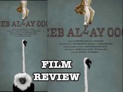 Eeb Allay Ooo Film Review In Hindi A Brilliant Satire By Prateek Vats