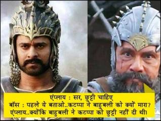 #NotJoking..बाहुबली ने नहीं दी छुट्टी..और कटप्पा ने मार दिया चाकू !