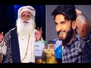 रणवीर सिंह ने सदगुरु जग्गी वासुदेव के साथ किया ऐसा डांस, देखकर दंग रह जाएंगे आप