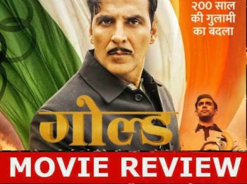 गोल्ड फिल्म रिव्यू :अक्षय कुमार की ज़बरदस्त कोशिश सोने से भी ज़्यादा चमकने की, 3.5 स्टार
