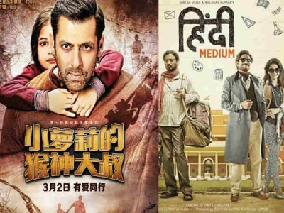300 करोड़ क्लब में हुई हिंदी मीडियम की ENTRY: सलमान को धोबी पछाड़
