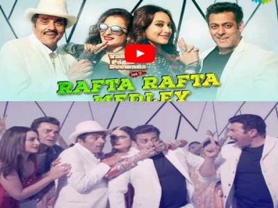 Rafta rafta song: शानदार गाना, जानदार लीजेंड्री एक्टर्स, सलमान-धर्मेंद्र के साथ रेखा-सोनाक्षी का धमा