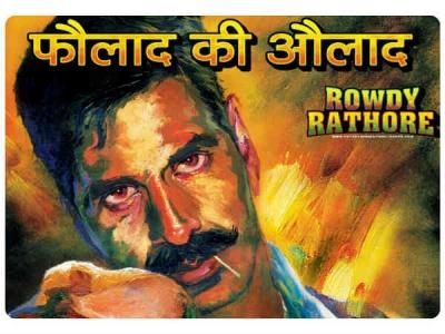 मैं राउडी राठौर 2 बना कर 300 करोड़ आराम से कमा सकता हूं - अक्षय कुमार