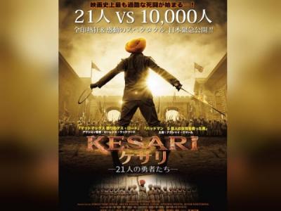 भारत में धमाका करने के बाद जापान में भी धमाल करेगी केसरी- अक्षय कुमार ने बताई रिलीज डेट